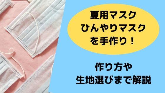 おすすめ 生地 用 夏 マスク 【最新2021】人気の夏用冷感 ひんやり涼しい(クール)マスクおすすめランキングTOP5